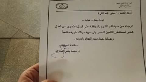 استقالة مدير مستشفي التأمين ببني سويف