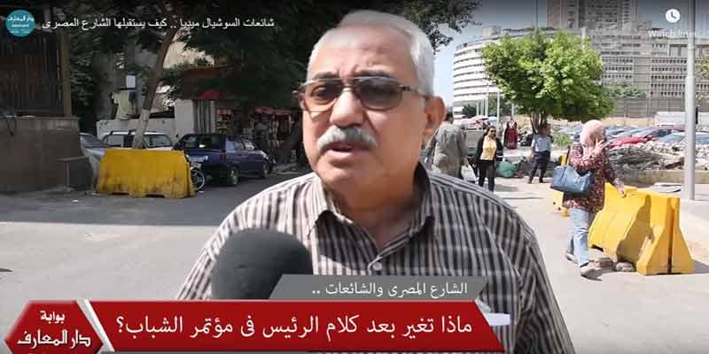 شائعات السوشيال ميديا .. كيف يستقبلها الشارع المصرى