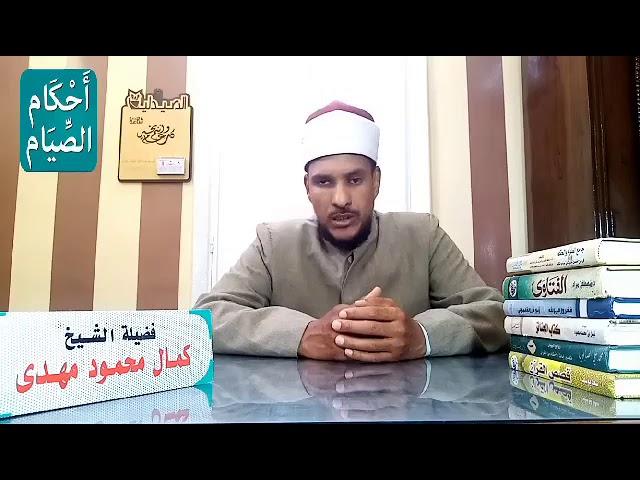 أحاديث رمضان مع الشيخ كمال محمود مهدى..(3) ما هى شروط صحة الصيام وأحكام النية للصيام ؟