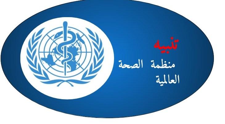 تنبيه هام من منظمة الصحة العالمية بخصوص COVID-19