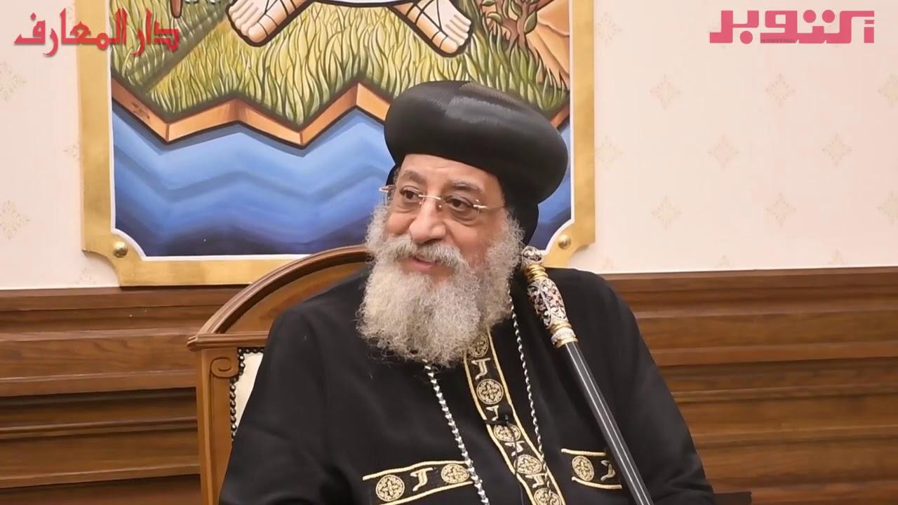 شاهد ..البابا تواضروس: السيسى مايسترو يدير البلد بمعرفة وإقتدار